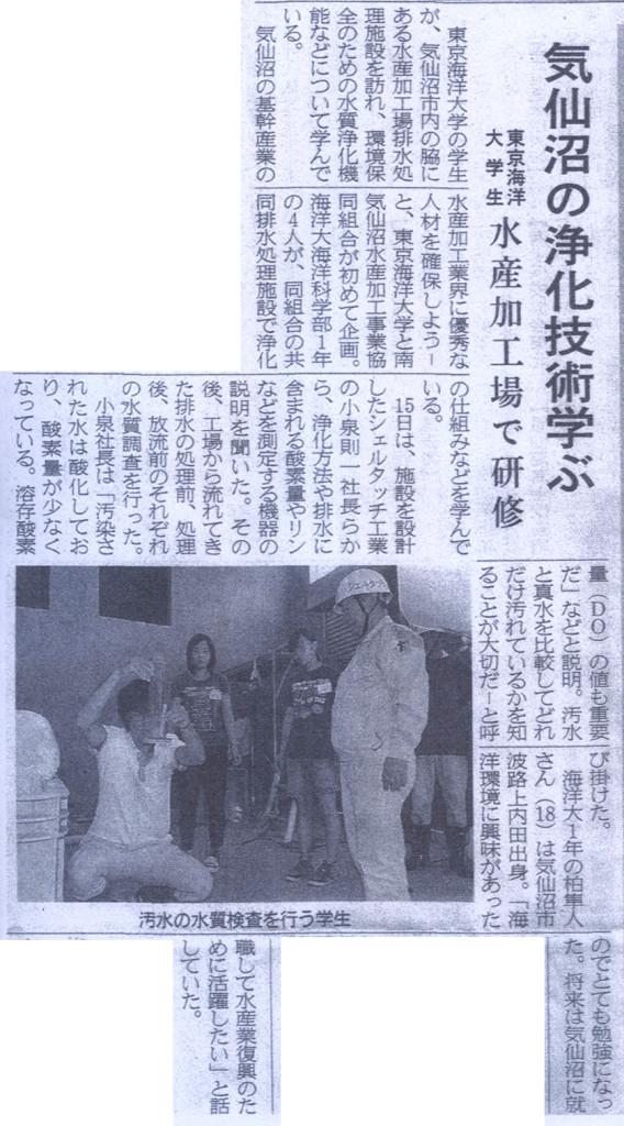 三陸新報-2015.8.22掲載